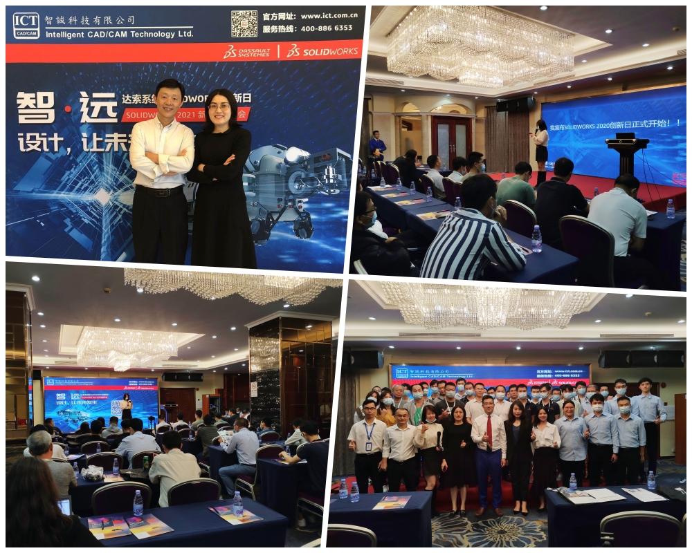 20201029_ICT_Guangzhou